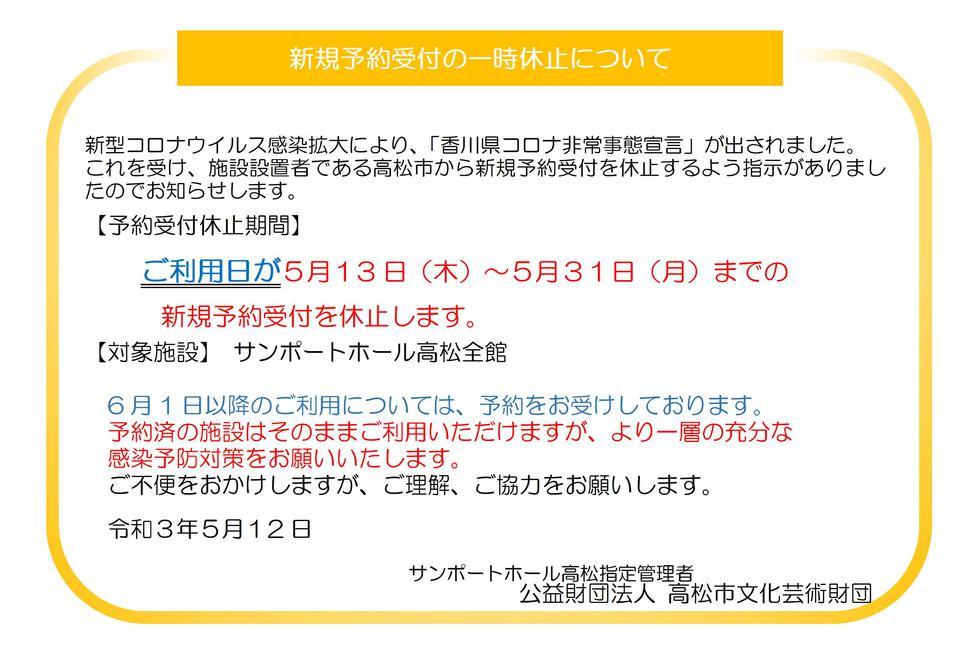 【重要】 新型コロナウィルス感染拡大防止による新規予約受付の一時休止について