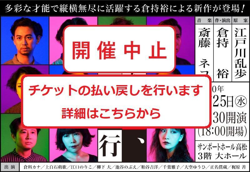 演劇公演「お勢、断行」~倉持裕 作・演出~