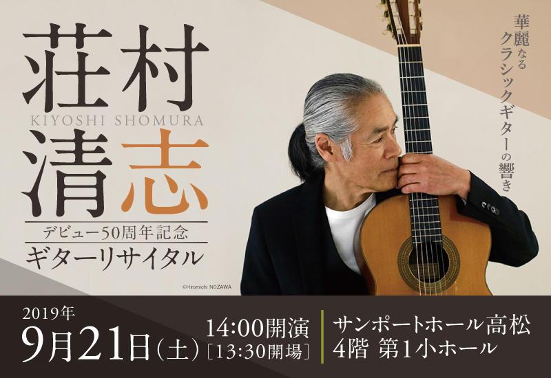 荘村清志デビュー50周年記念 ギターリサイタル