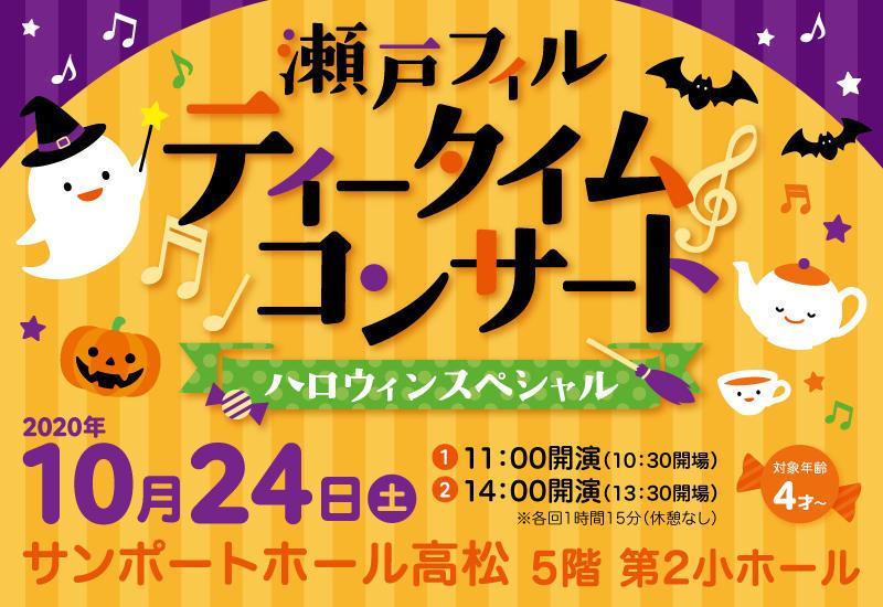 瀬戸フィルティータイムコンサート