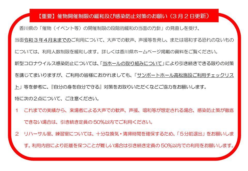 【重要】催物開催制限の緩和及び感染防止対策のお願い(3月2日更新)