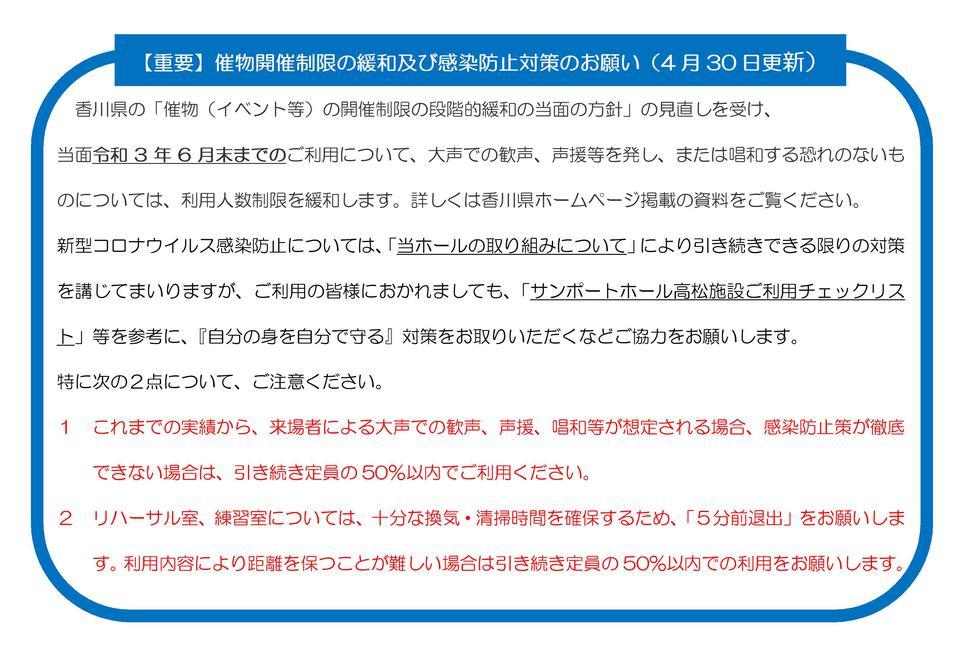 【重要】催物開催制限の緩和及び感染防止対策のお願い(4月30日更新)