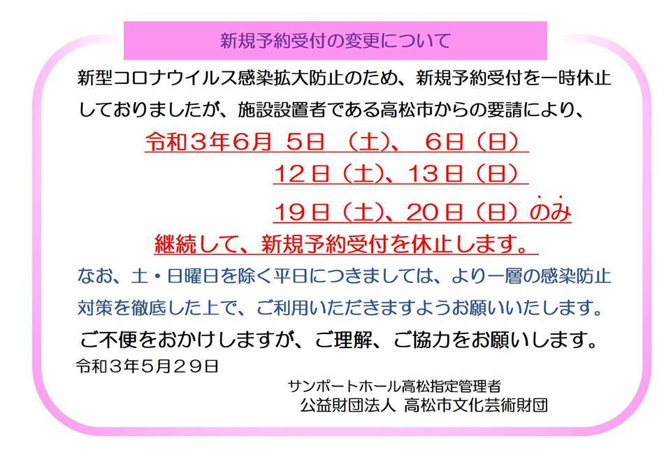 【重要】新規予約受付の変更について(土日のみ新規予約受付休止)