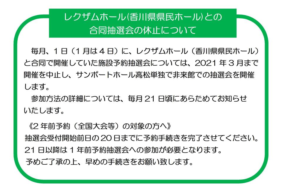 レクザムホール(香川県県民ホール)との合同抽選会の休止について