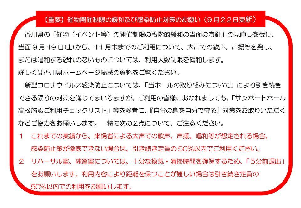 【重要】催物開催制限の緩和及び感染防止対策のお願い(9月22日更新)