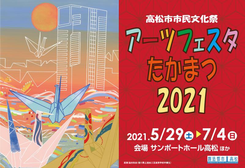 AF 2021開催