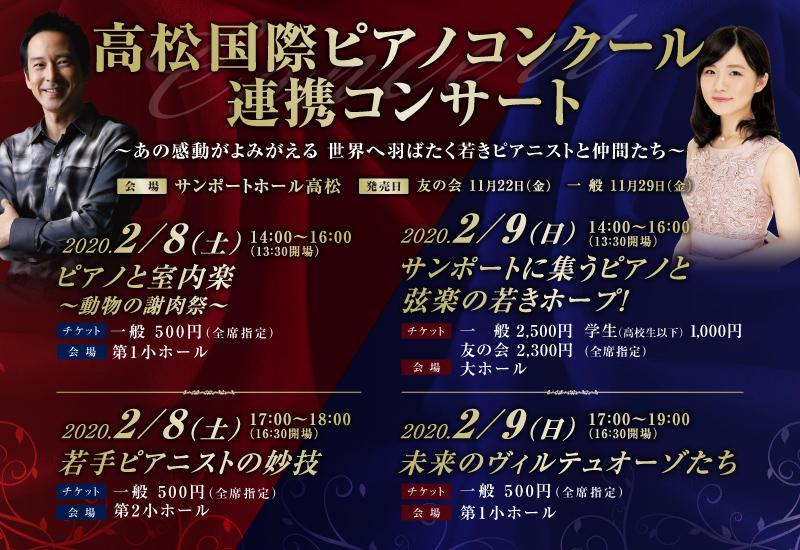 高松国際ピアノコンクール連携コンサート