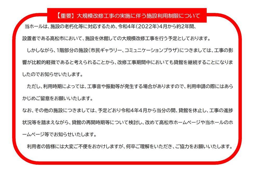 大規模改修休館周知文(第2報)20210319