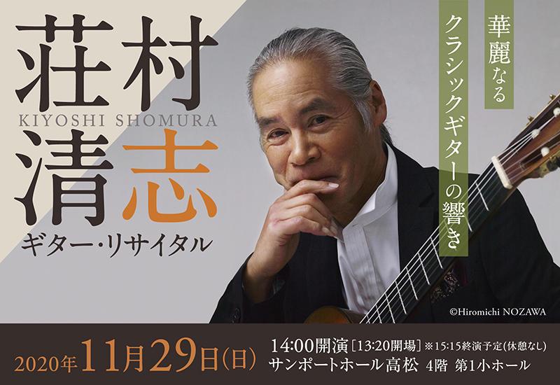 荘村清志ギター・リサイタル