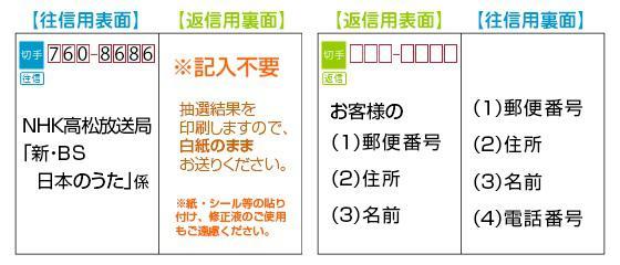 NHK:hagaki-BS_nipponnouta.jpg