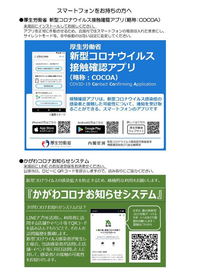 https://www.sunport-hall.jp/event/images/information01-0002.jpg